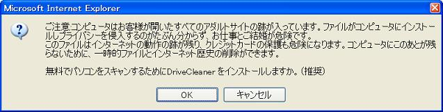 Drivecleaner1_4