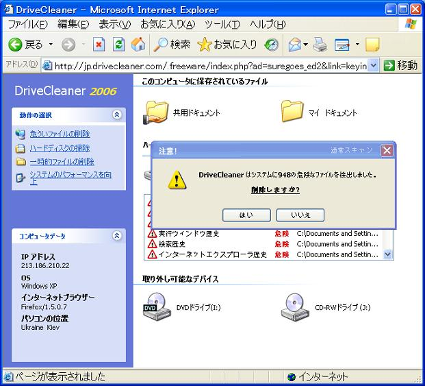 Drivecleaner3